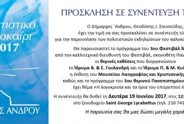 Πολιτιστικό Καλοκαίρι 2017 στην Άνδρο: Ο Δήμος Άνδρου παρουσιάζει τις καλοκαιρινές εκδηλώσεις στην Αθήνα