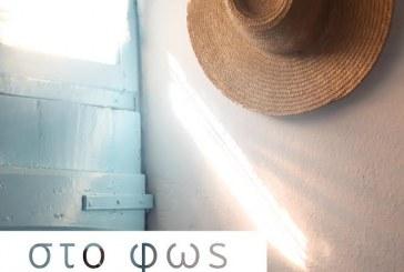 Διαδρομές στη Μάρπησσα Πάρου: «Στο Φως» …25, 26, 27 Αυγούστου