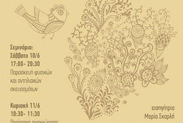 ΑΝΔΡΟΣ ΚΟΙΝΣΕΠ: Ο Μαγικός Κόσμος των Καλοκαιρινών Βοτάνων, στην Άνδρο – Σεμινάριο 9-10 Ιουνίου 2017