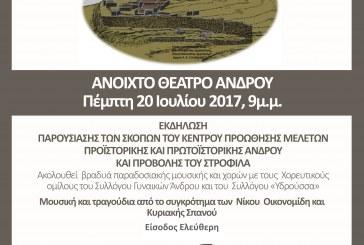 Εκδήλωση στο Ανοιχτό Θέατρο Άνδρου: Σρόφιλας… η αρχαιότερη πολη της Ευρώπης