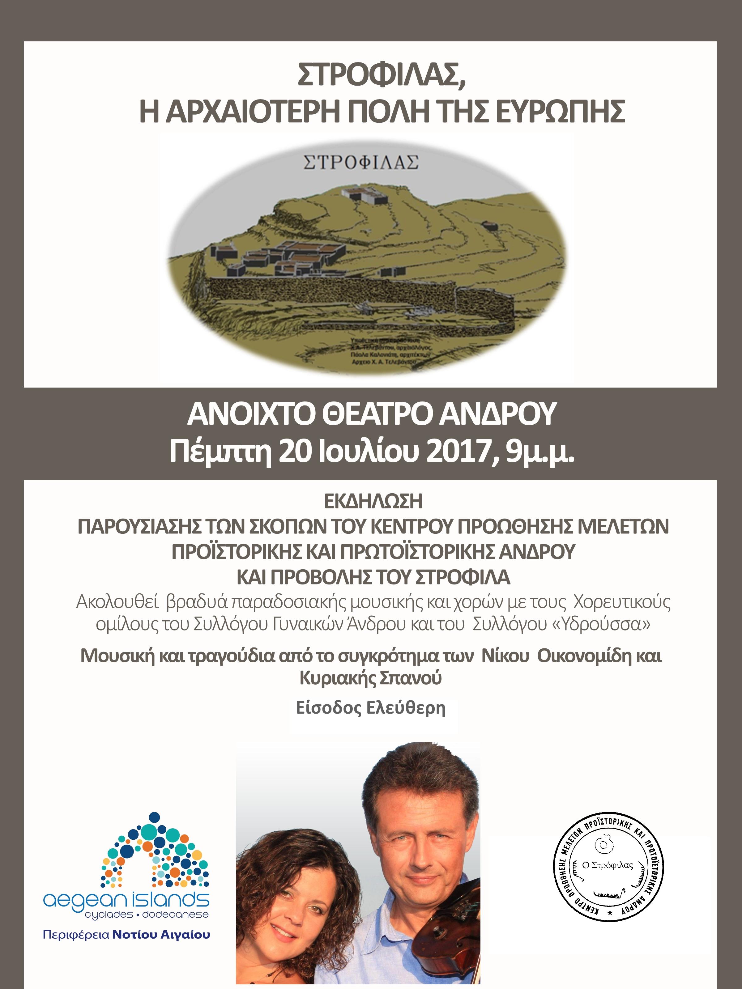 Αφίσα Στρόφιλα_1