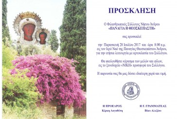 Την Παρασκευή 28 Ιουλίου η ετήσια αρτοκλασία του Φιλανθρωπικού Συλλόγου «Παναγία η Θεοσκέπαστη
