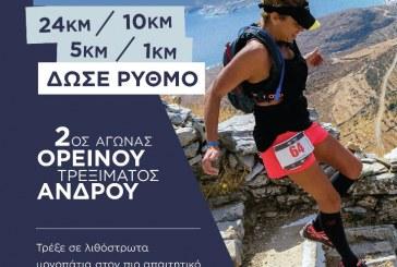 Η μαγεία του Andros Trail Race