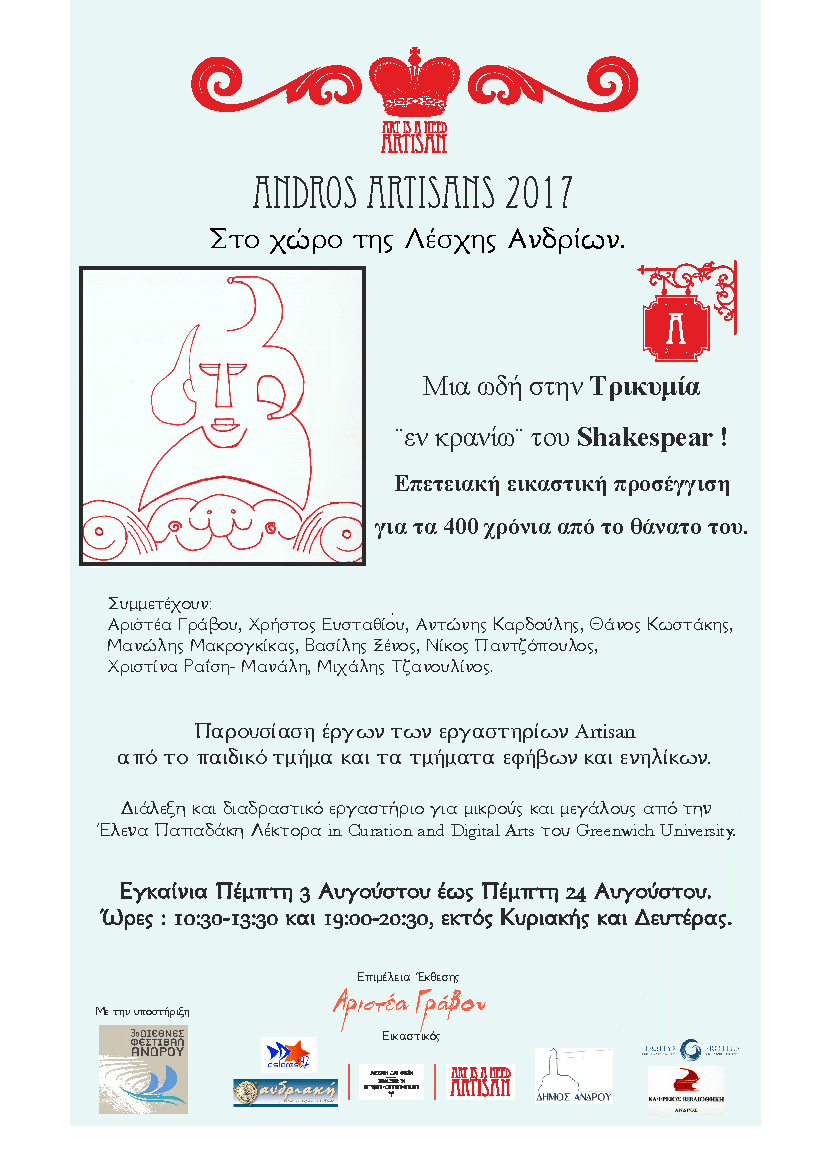 ANDROS ARTISANS 2017!