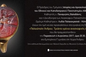 Παρασκευή 4 Αυγούστου τα εγκαίνια της έκθεσης: «Παλαιόπολη Άνδρου. Τριάντα χρόνια ανασκαφικής έρευνας»