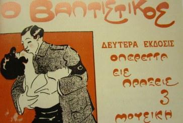 Παρασκευή 25 Αυγούστου στο Ανοιχτό Θέατρο Άνδρου: «Ο Βαφτιστικός» από το Θίασο «Αλαλούμ» με την υπογραφή του Γιώργου Δάμπαση