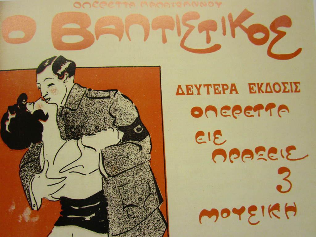 FOTO-VAFTISITKOS_Easy-Resize.com_