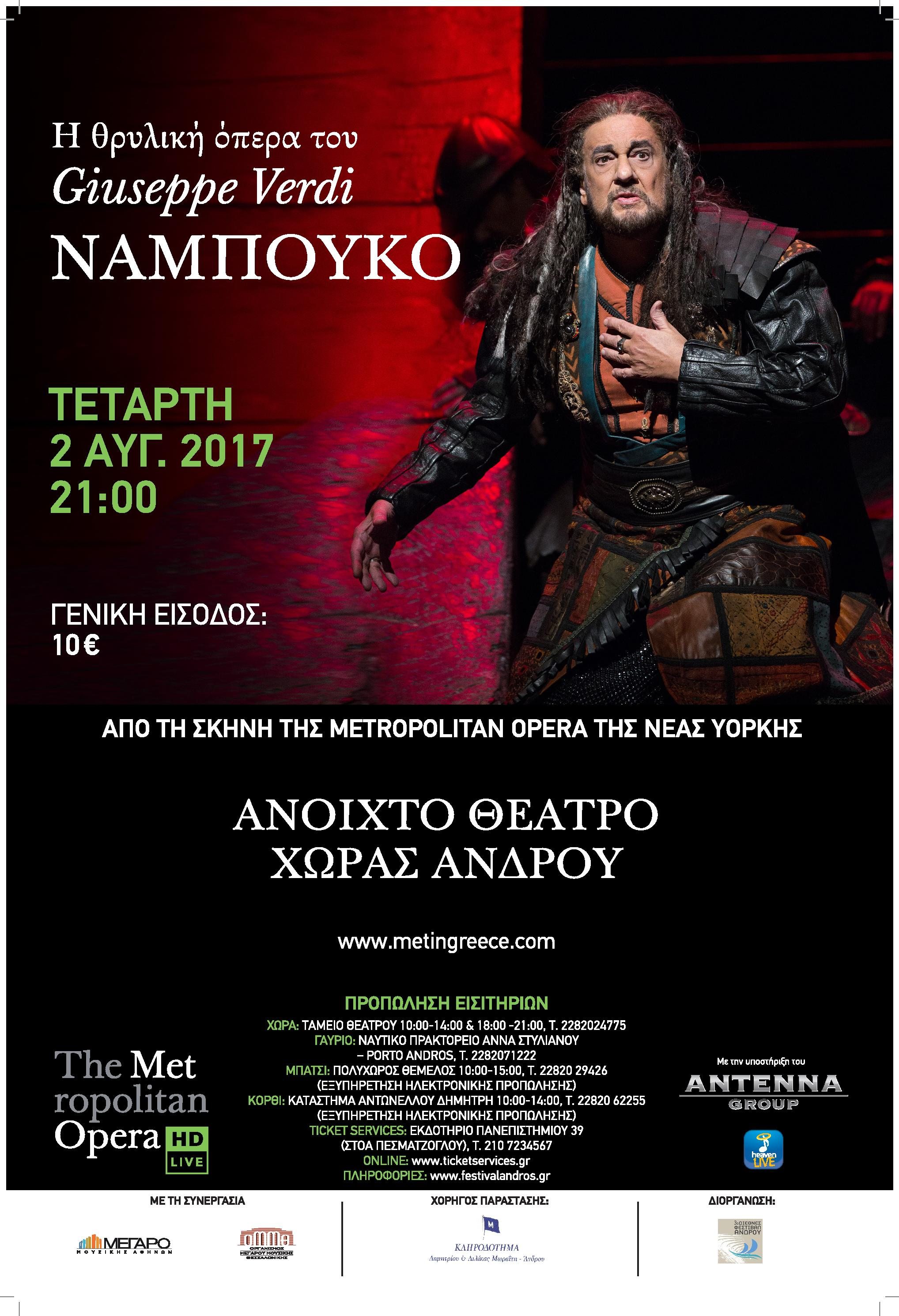 nabucco_Andros_33Χ49-page-001