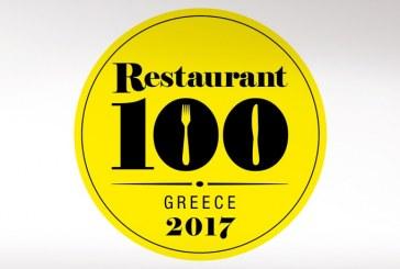 """Οι Κυκλάδες διέπρεψαν στην τελετή απονομής των πρώτων """"Restaurant 100 Awards"""""""