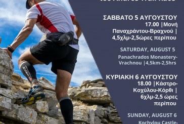 Γνωρίζουμε τις Διαδρομές του Αndros Trail Race στις 5 και 6 Αυγούστου