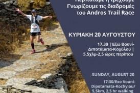 Γνωρίζουμε τις Διαδρομές του Andros Trail Race 2017… Κυριακή 20 Αυγούστου Έξω Βουνί – Διποτάματα – Κοχύλου
