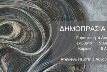 Ο Οίκος Δημοπρασιών «FineArts Kapopoulos» ανακοινώνει την έναρξη του τριημέρου δημοπρασίας του στην Ερμούπολη της Σύρου