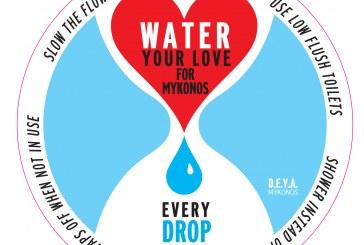 Περιβαλλοντική κινητοποίηση από το  Δήμο Μυκόνου με σκοπό την εξοικονόμηση υδάτινων πόρων