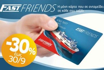 Fast Ferries: 30% έκπτωση με την κάρτα Fast Friends έως 30/09/2017