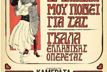 3ο Διεθνές Φεστιβάλ Άνδρου: Camerata… Γκαλά ελληνικής οπερετας -«Η καρδιά μου πονεί για σας…»