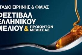 Έως 1η Σεπτεμβρίου οι δηλώσεις συμμετοχής: Με δικό της περίπτερο η Περιφέρεια Ν. Αιαγαίου στο 9ο Φεστιβάλ Ελληνικού Μελιού