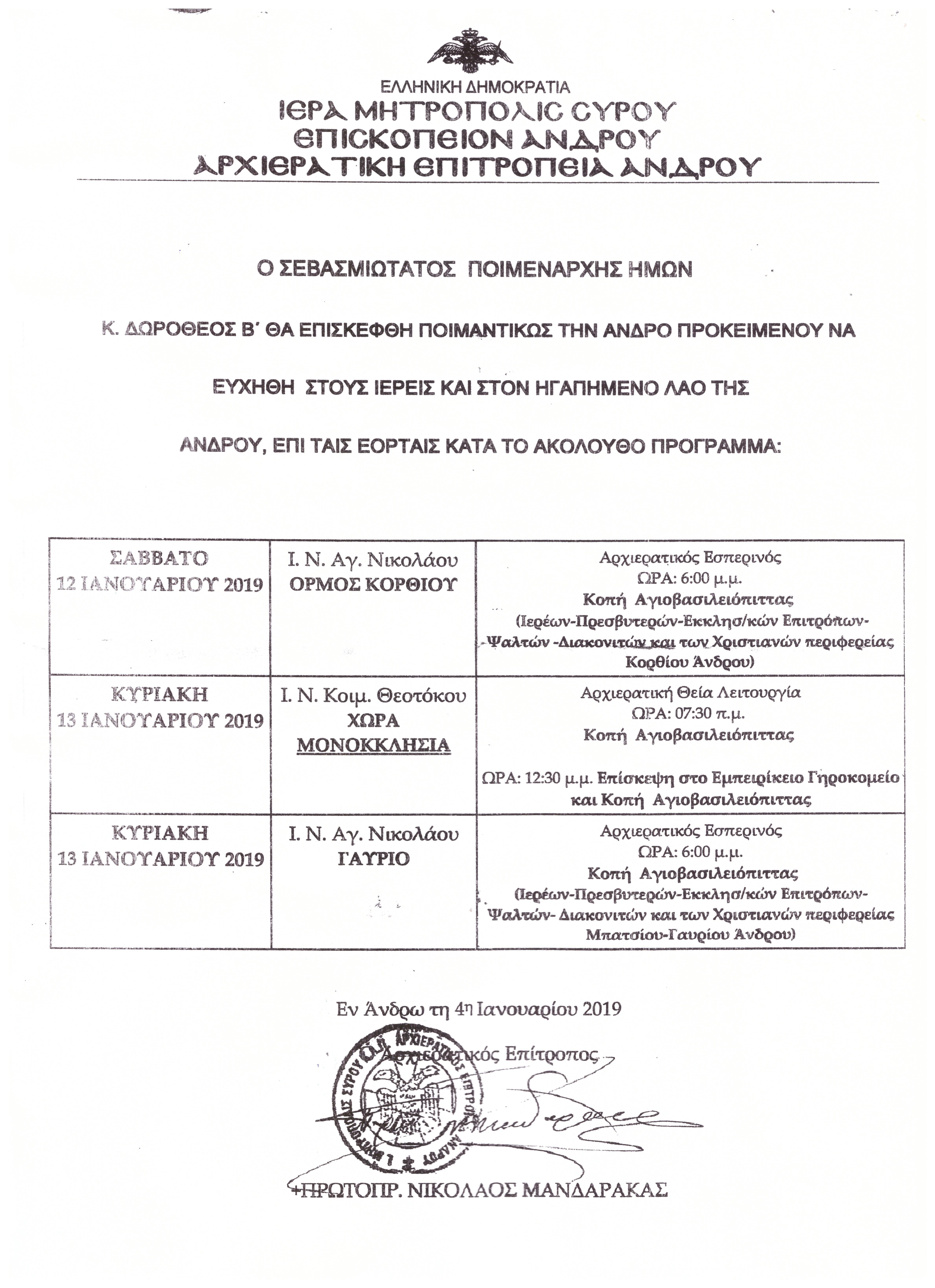 ΠΡΟΓΡΑΜΜΑ ΣΕΒΑΣΜΙΩΤΑΤΟΥ 001 (1)