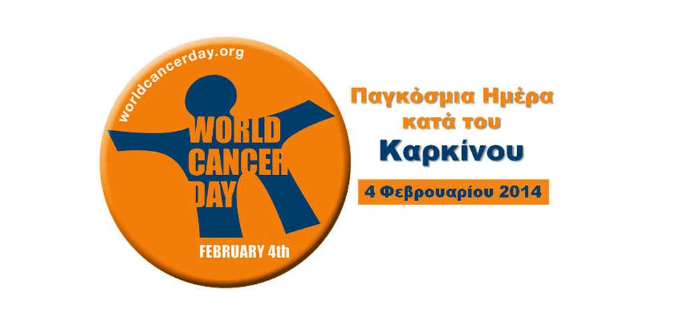 anticancer_day_2014_UP