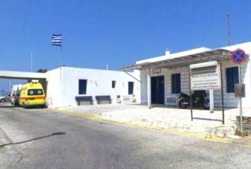Ο Δήμος Μυκόνου χρηματοδοτεί το Κέντρο Υγείας του νησιού για κάλυψη βασικών αναγκών