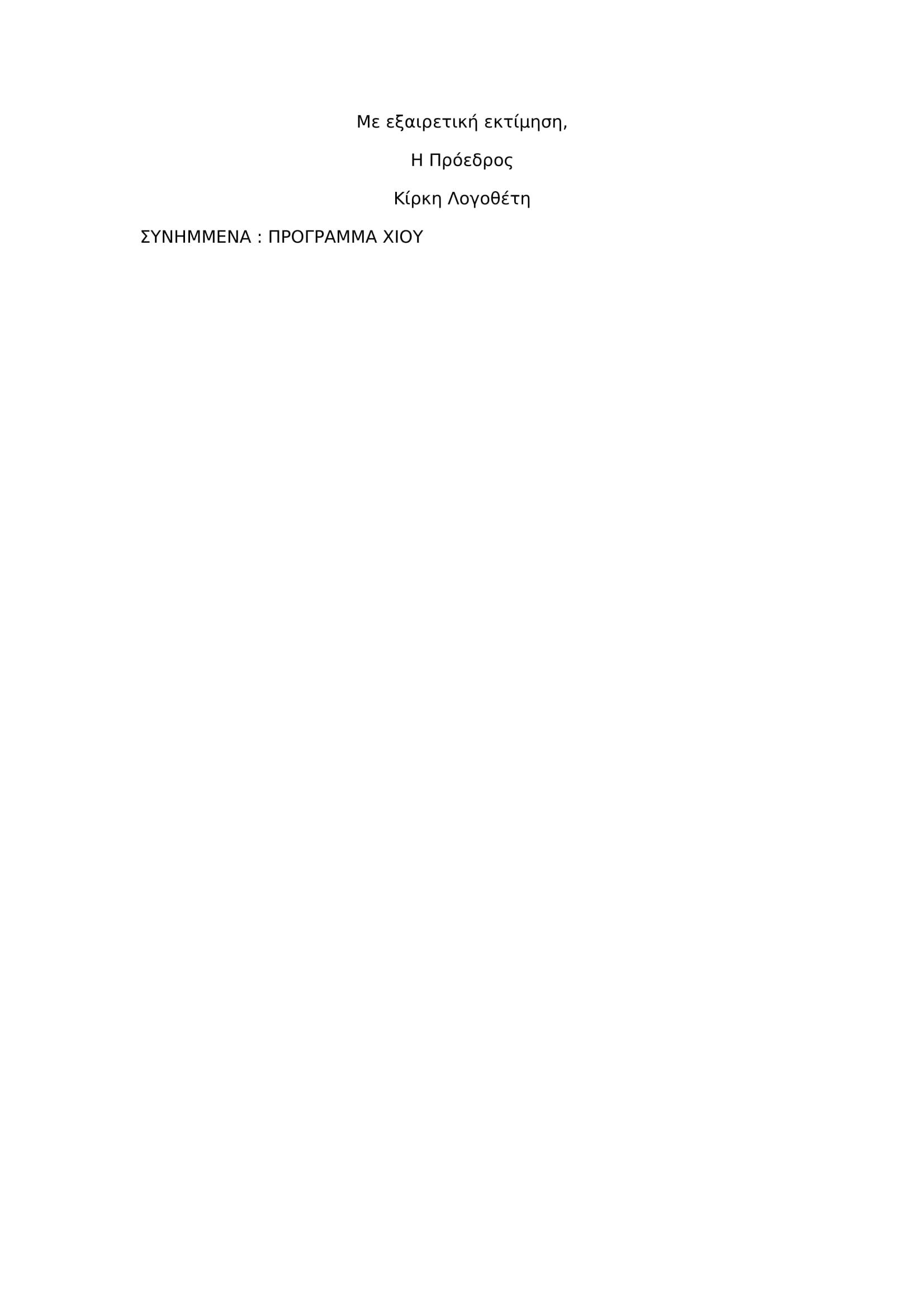 ΠΡΟΓΡΑΜΜΑ ΕΚΔΡΟΜΗΣ ΧΙΟΥ ΔΕΥΤΕΡΗ ΕΙΔΟΠΟΙΗΣΗ-03