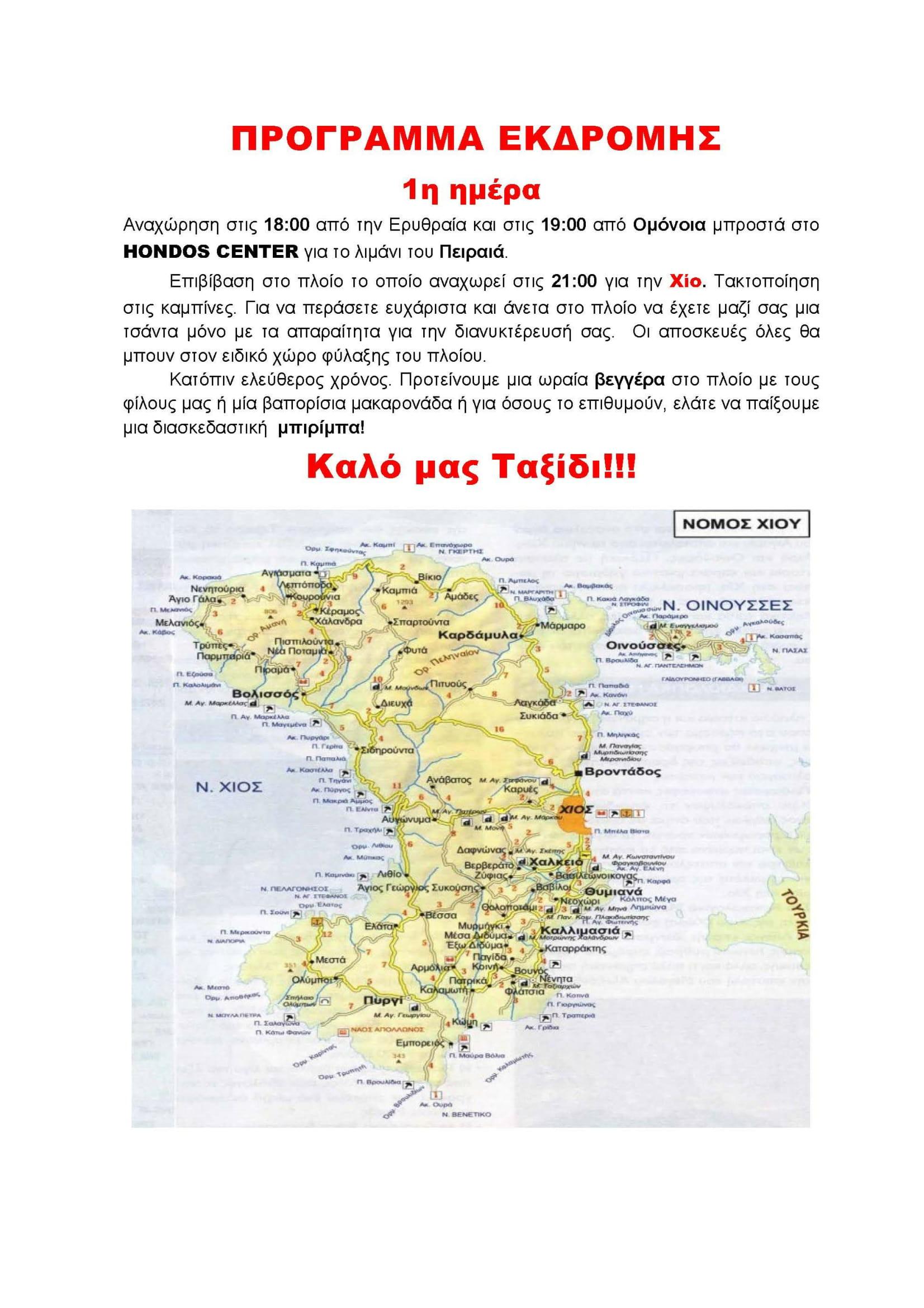 ΠΡΟΓΡΑΜΜΑ ΕΚΔΡΟΜΗΣ ΧΙΟΥ ΔΕΥΤΕΡΗ ΕΙΔΟΠΟΙΗΣΗ-04