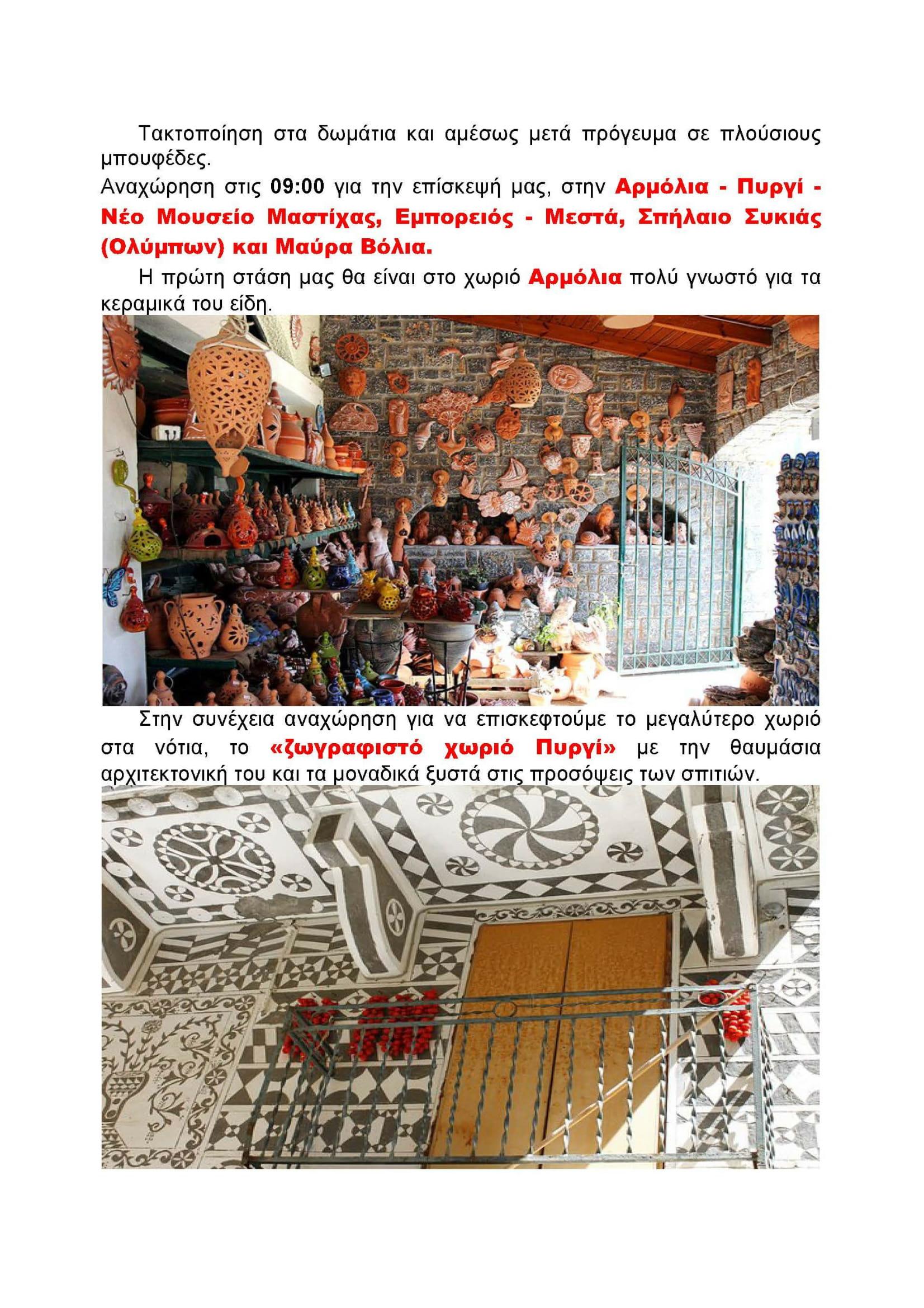 ΠΡΟΓΡΑΜΜΑ ΕΚΔΡΟΜΗΣ ΧΙΟΥ ΔΕΥΤΕΡΗ ΕΙΔΟΠΟΙΗΣΗ-06