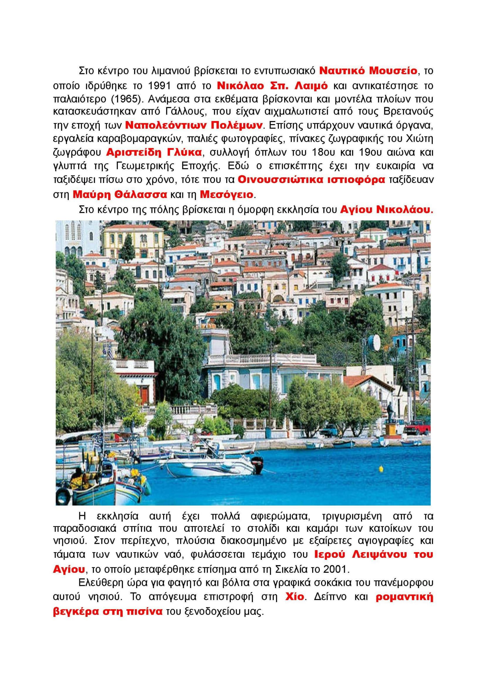 ΠΡΟΓΡΑΜΜΑ ΕΚΔΡΟΜΗΣ ΧΙΟΥ ΔΕΥΤΕΡΗ ΕΙΔΟΠΟΙΗΣΗ-11