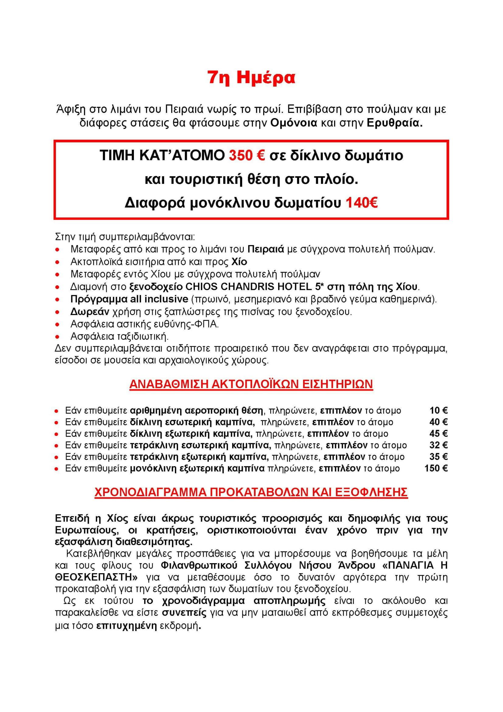 ΠΡΟΓΡΑΜΜΑ ΕΚΔΡΟΜΗΣ ΧΙΟΥ ΔΕΥΤΕΡΗ ΕΙΔΟΠΟΙΗΣΗ-22
