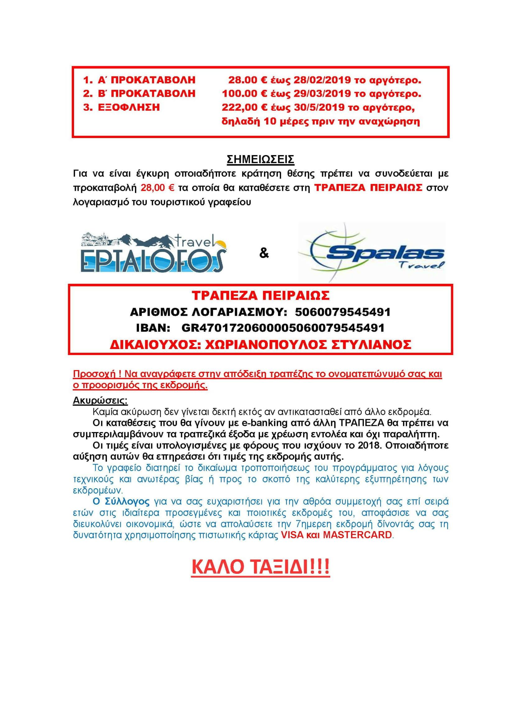 ΠΡΟΓΡΑΜΜΑ ΕΚΔΡΟΜΗΣ ΧΙΟΥ ΔΕΥΤΕΡΗ ΕΙΔΟΠΟΙΗΣΗ-23