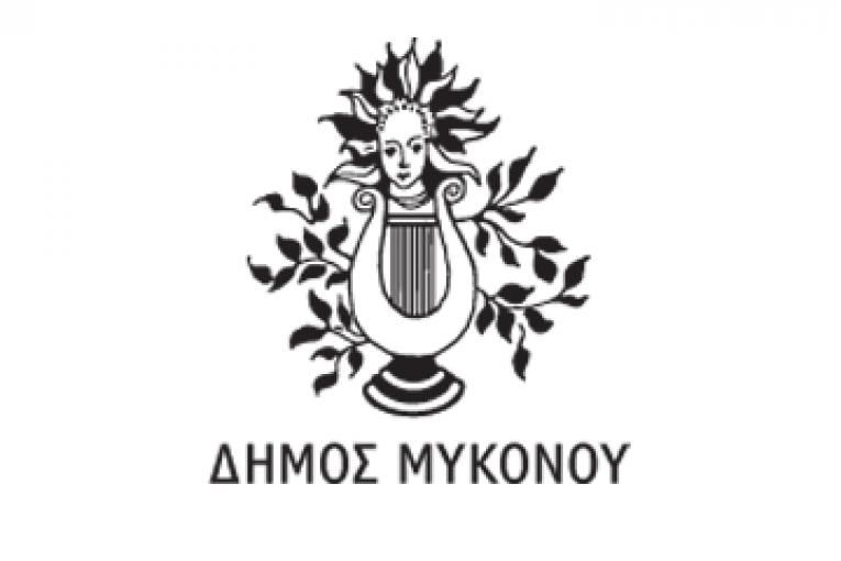 Ο Δήμος Μυκόνου κατακύρωσε την ανάδειξη προσωρινού αναδόχου για το έργο εξοικονόμησης ενέργειας του Δημοτικού φωτισμού
