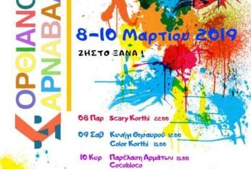 Κορθιανό Καρναβάλι 2019 – Πρόγραμμα Εκδηλώσεων