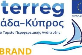 Με τηλεδιάσκεψη στην Άνδρο: «Σεμινάριο «Καινοτομία – Διαχείριση Καινοτομίας»