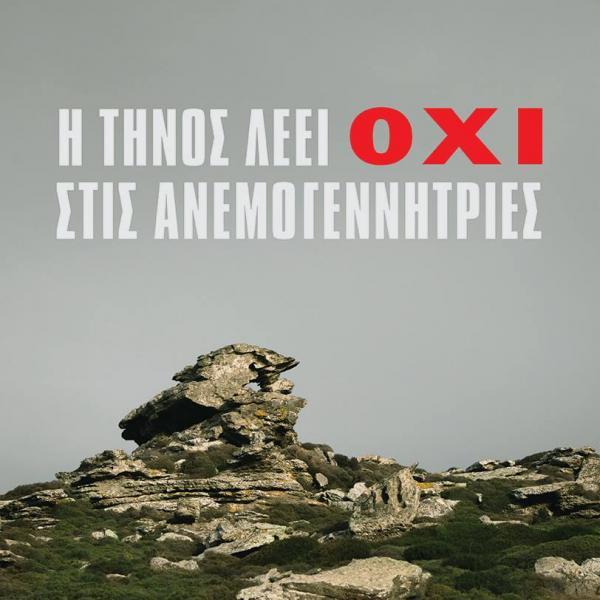 I_Tinos_leei_OHI