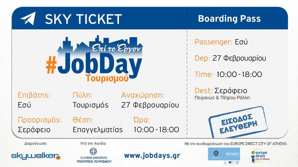 jobdaytourismos-960x540