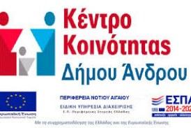 Στο Κέντρο Κοινότητας του Δήμου Άνδρου οι αιτήσεις για το επίδομα στέγασης