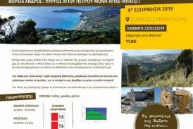 Andros Routes: To Σάββατο πεζοπορούμε στις ομορφιές της βορείου Άνδρου