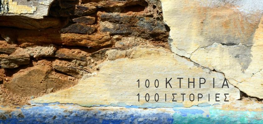 100stories_banner_F1945300316