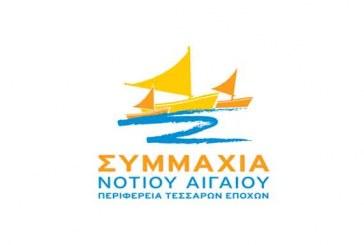 Η Συμμαχία Νοτίου Αιγαίου θέτει ερωτήματα για τον εμβολιασμό του Περιφερειάρχη