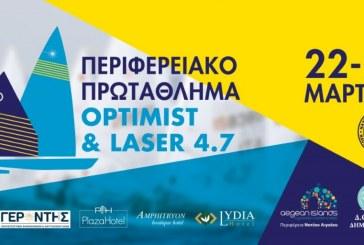 Η Περιφέρεια Νοτίου Αιγαίου, συνδιοργανώνει το Περιφερειακό Πρωτάθλημα Νήσων Αιγαίου & Κρήτης για σκάφη Optimist & Laser