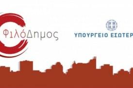 Νίκος Μανιός: Επιχορήγηση ύψους 354.100 ευρώ στο Δήμο Άνδρου από το Πρόγραμμα Φιλόδημος ΙΙ