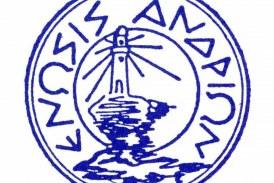 Γενική Συνέλευση και αρχαιρεσίες στην Ένωση Ανδρίων