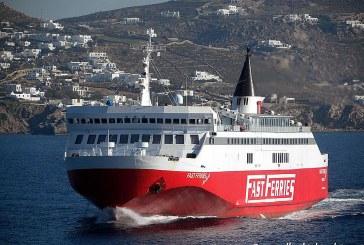 Fast Ferries Andros: Ξεκίνησε τα δρομολόγια Ραφήνα, Άνδρος, Τήνος, Μύκονος, Πάρος