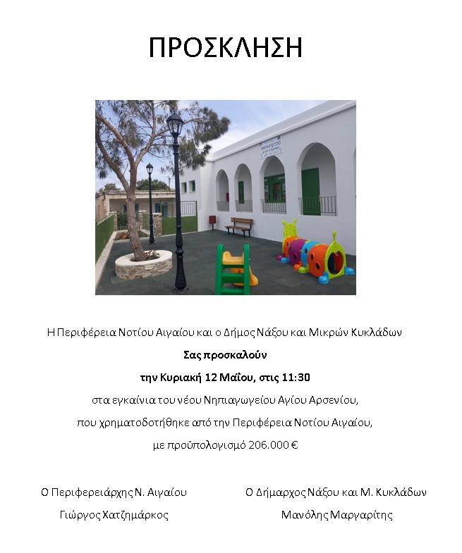 πρόσκληση εγκαινίων Νηπ. Αγ. Αρσενίου