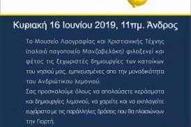 Την Κυριακή 16 Ιουνίου η καθιερωμένη «Γιορτή Λεμονιού» στην Άνδρο