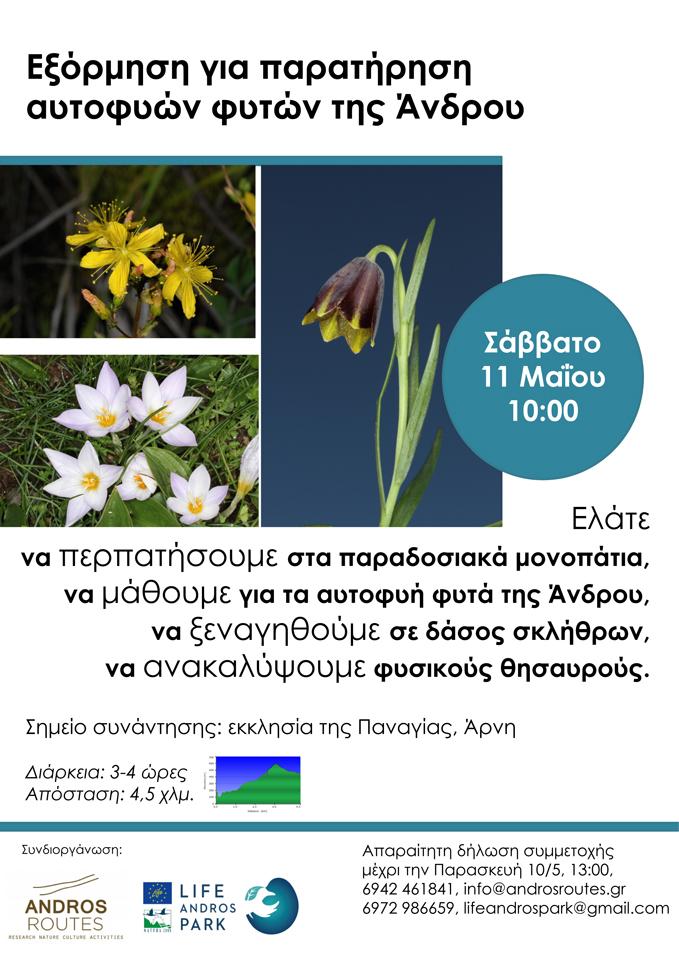 BotanicalTour_Poster-1