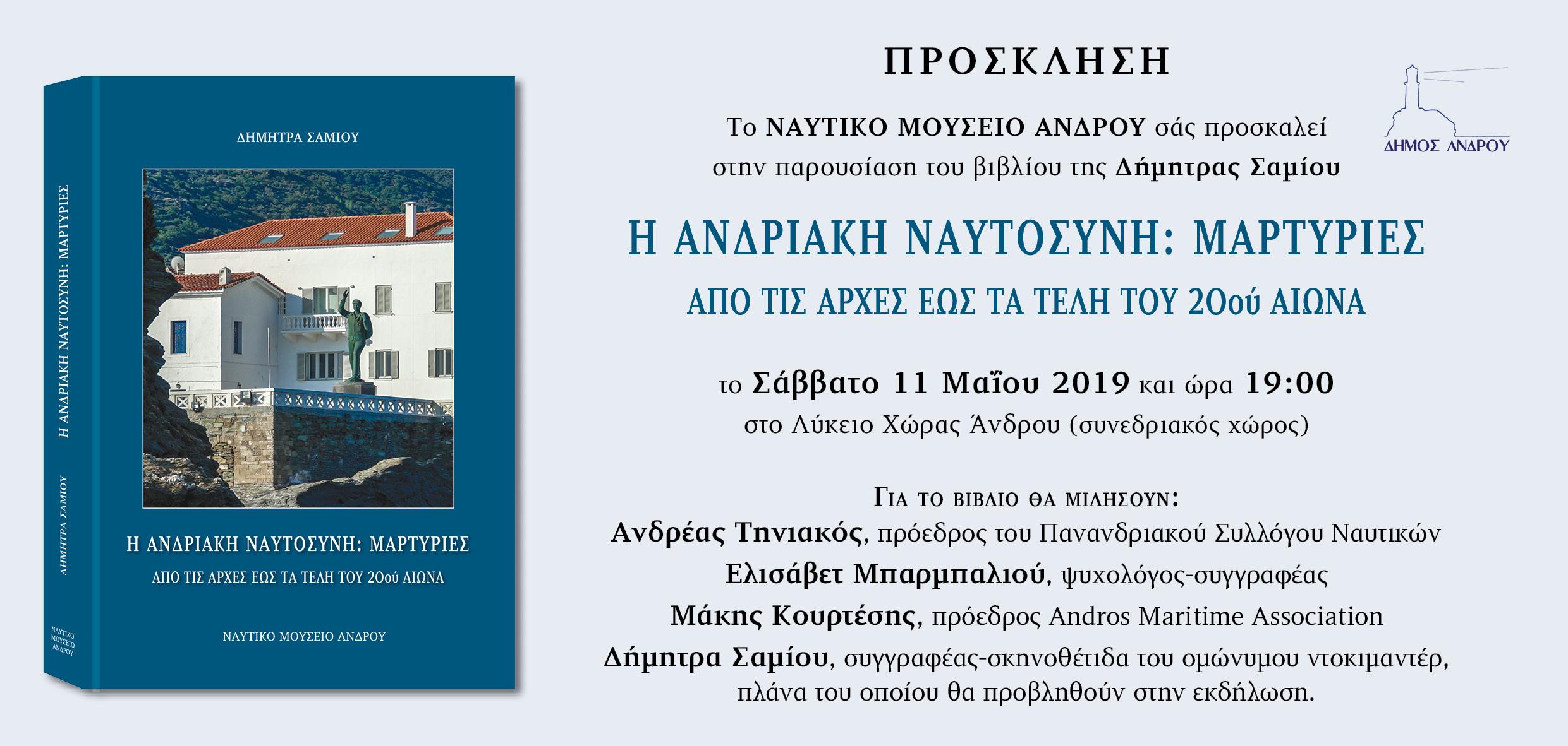 PROSKLHSH_ANDRIAKH_NAYTOSYNH
