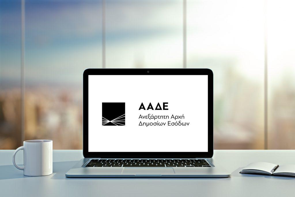 aade_aftodioikisi