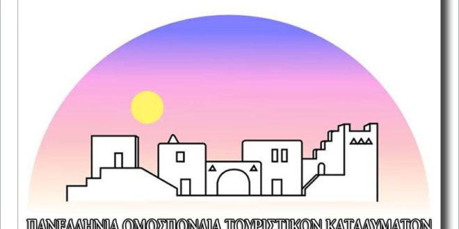 panelinia_omospondia_katalymaton