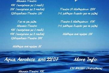 Έναρξη θερινών μαθημάτων στο Ναυτικό Όμιλο Κορθίου!!!