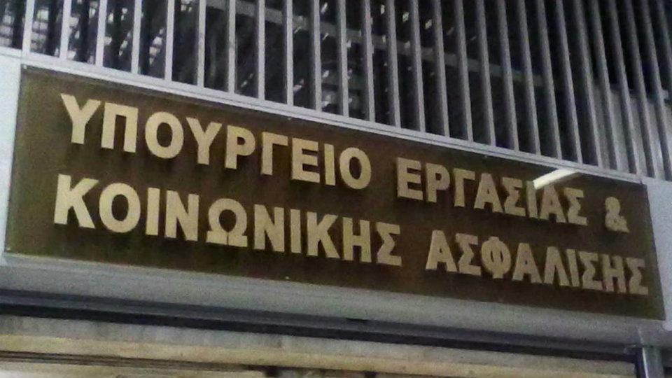 ypourgeio_ergasias